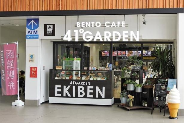 駅弁販売店といってもカフェのような佇まいです