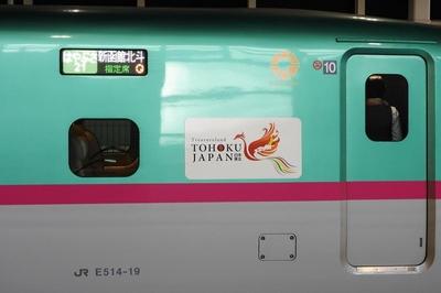 北海道新幹線は東北新幹線と相互直通運転をしています。こちらはJR東日本の車両が北海道新幹線へ乗り入れ中(新函館北斗駅にて)
