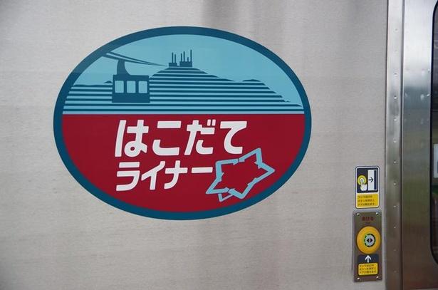 はこだてライナー専用の車両。側面には函館山と五稜郭をモチーフにしたロゴが掲示されています