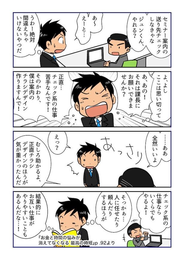 参照:『お金と時間の悩みが消えてなくなる 最高の時短』(米山彩香著、KADOKAWA)