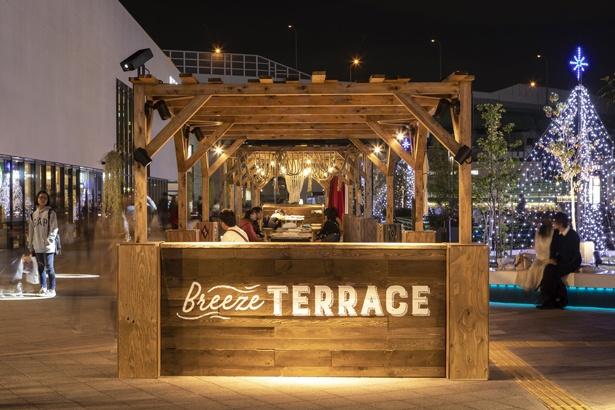 メインエントランス前のウェルカムアプローチに、「BREEZE TERRACE」が登場!