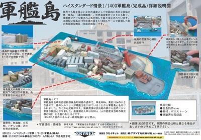 「ハイ・スタンダード情景 1/1400 軍艦島(端島)」は9月下旬発売予定。価格は2万3100円