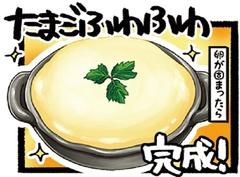 土鍋で作る、近藤勇の愛した卵料理!「たまごふわふわ」 ふわとろたまごレシピ教えます!(4)【第2・4火曜日連載】