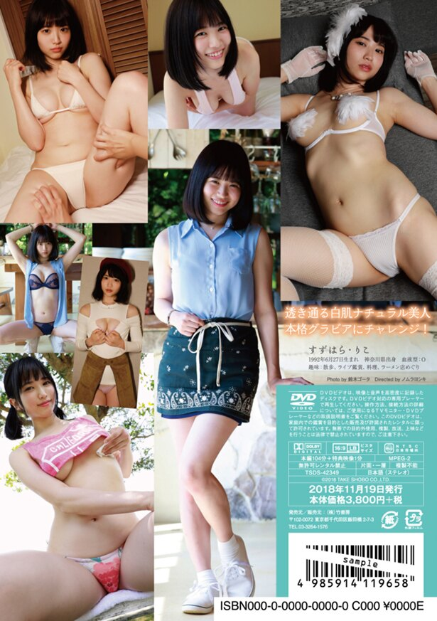 鈴原りこ1st DVD「りこぴん」(竹書房)より