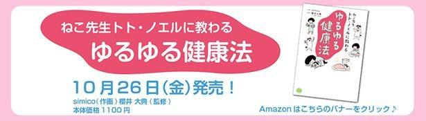 『ねこ先生トト・ノエルに教わる ゆるゆる健康法』10月26日発売!