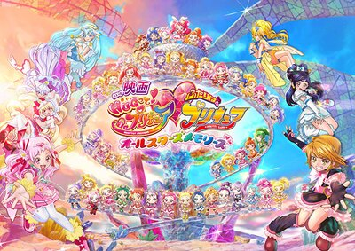 「映画 HUGっと!プリキュア♡ふたりはプリキュア オールスターズメモリーズ」には歴代55人ものプリキュアが登場