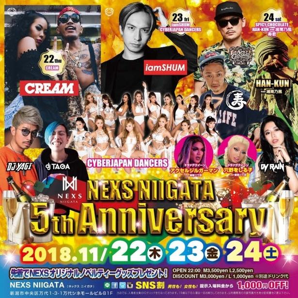 NEXS NIIGATA 5th Anniversary Party