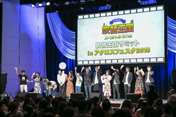 山寺宏一ら豪華キャストの登壇で、会場は大盛り上がり