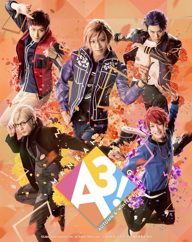 MANKAI STAGE『A3!』~AUTUMN & WINTER 2019~秋組キービジュアル