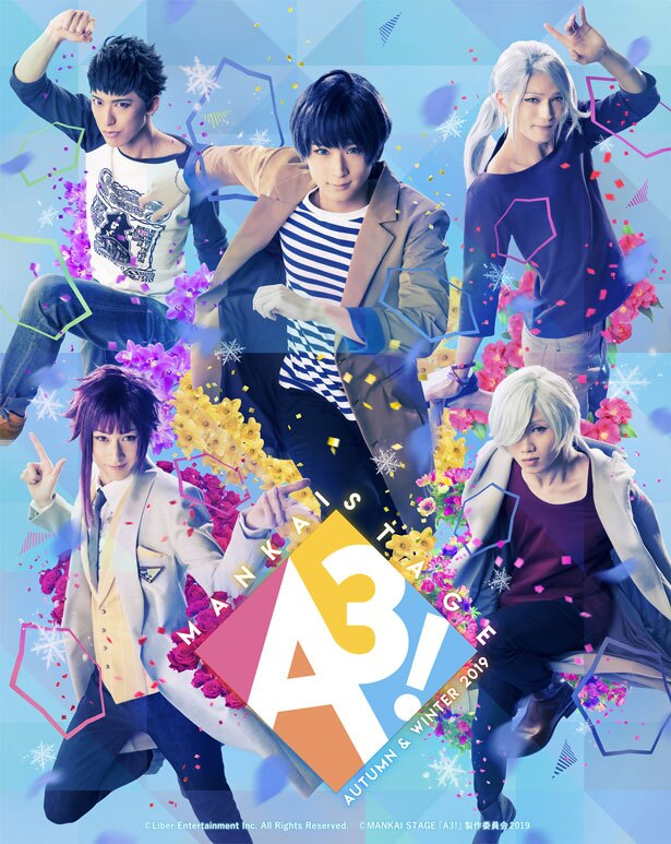 MANKAI STAGE『A3!』~AUTUMN & WINTER 2019~冬組キービジュアル