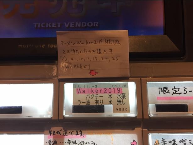 券売機では、案内がある上段のボタン! 別の限定麺も販売しているので注意