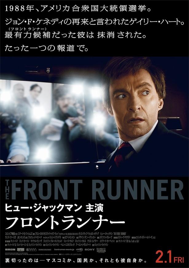ヒュー・ジャックマン主演作の日本公開が決定