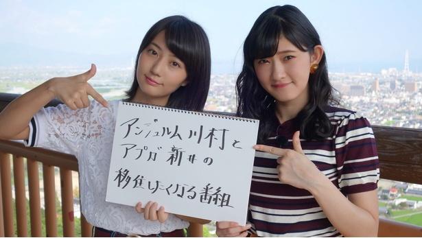 アップアップガールズ(仮)の新井愛瞳(左)とアンジュルムの川村文乃