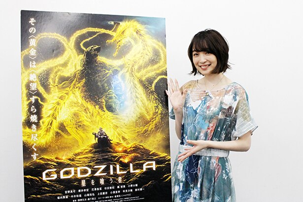 「GODZILLA 星を喰う者」でマイナ役を演じる上田麗奈さん