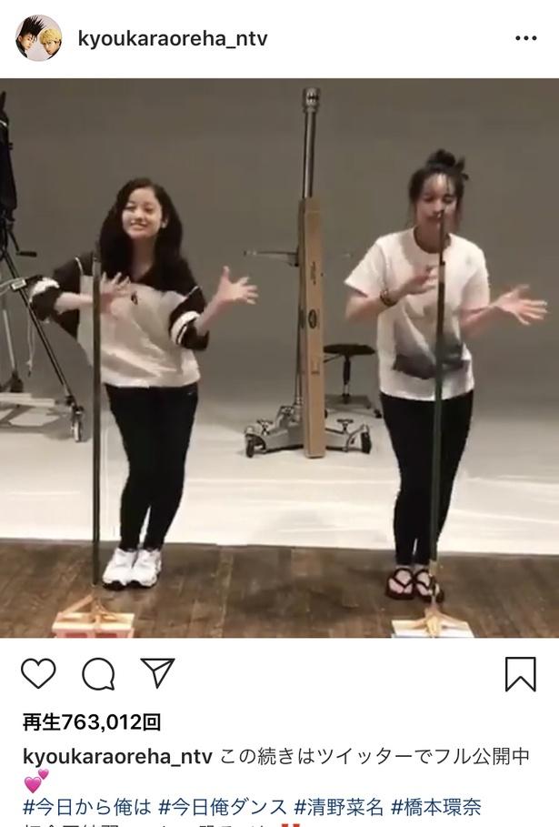 ※画像は「今日から俺は!!」公式Instagram(kyoukaraoreha_ntv)のスクリーンショット