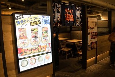 【写真を見る】金時計側から「名古屋驛麺通り」に入って、一番手前に位置する