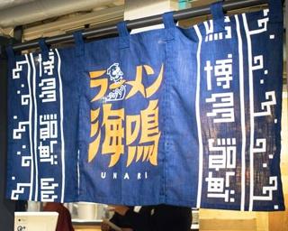 実食レポ!福岡・博多の超有名店「ラーメン海鳴」が名駅に上陸!!