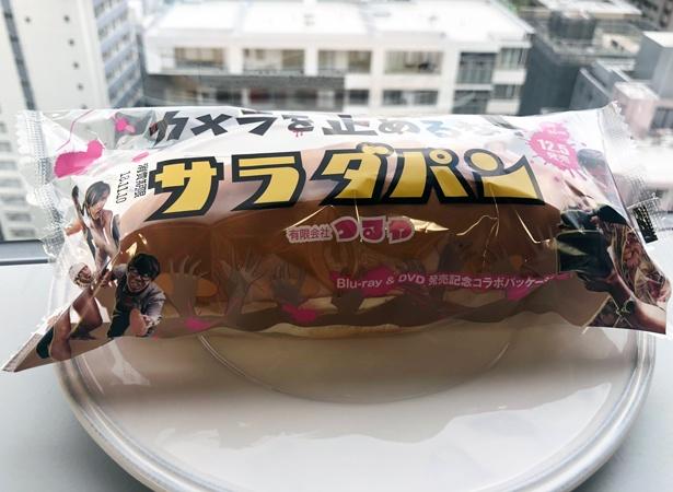 関西ウォーカー編集部に届いた「カメ止め」コラボのサラダパン!