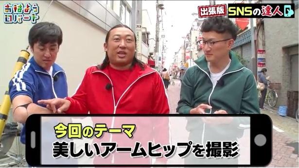 「おはようロバート」の初のロケ企画に挑んだロバートの山本博、秋山竜次、馬場裕之(写真左から)