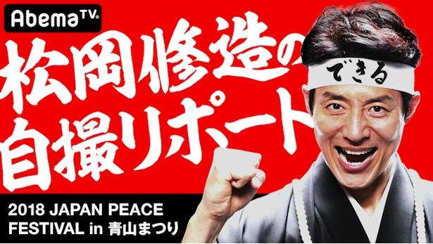 """""""日本一熱い男""""が熱過ぎる祭りをさらに熱くする"""