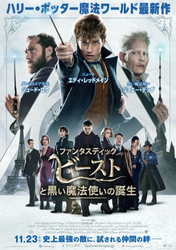 『ファンタスティック・ビーストと黒い魔法使いの誕生』は11月23日(金・祝)日本公開!