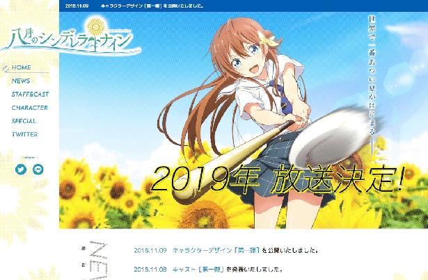 甲子園出場を目指す、野球少女たちの夏が始まる