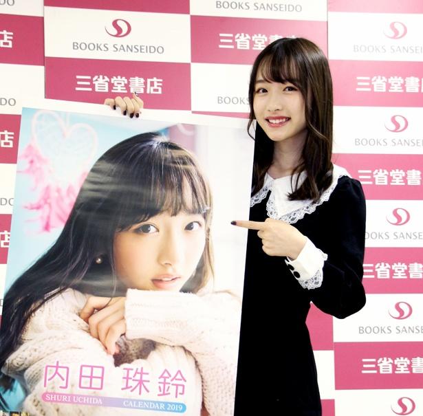 自身初となるカレンダーを発売した内田珠鈴