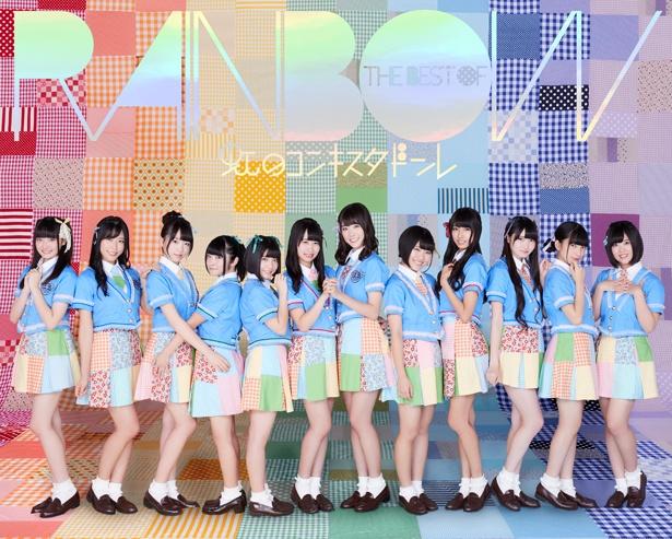 虹のコンキスタドール5周年記念ベストアルバム『THE BEST OF RAINBOW』のジャケ写真が公開された。こちらは【超豪華盤】のジャケ写