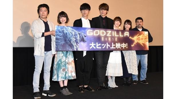 ゴジラ映画史上初のアニメーション映画『GODZILLA』三部作の最終章、『GODZILLA 星を喰う者』の公開を記念して舞台挨拶が行われた
