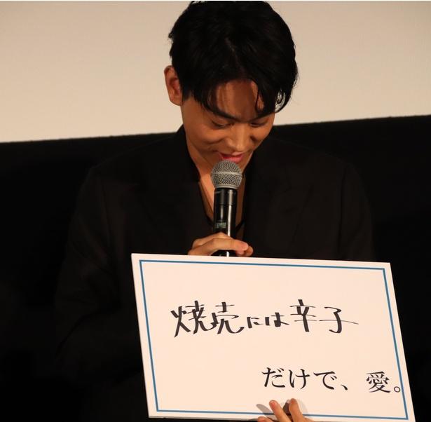 【写真を見る】会場の笑いを誘った菅田将暉の回答