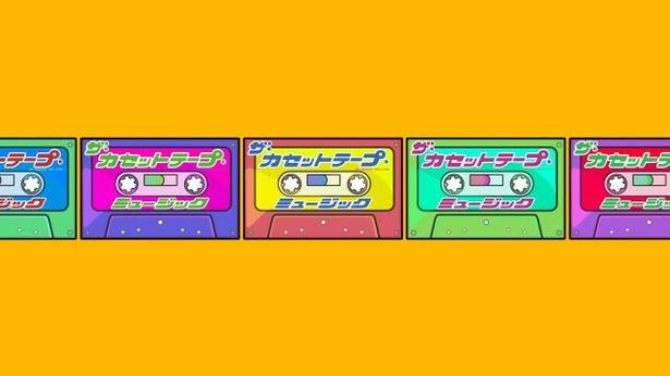 BS12 トゥエルビ「ザ・カセットテープ・ミュージック」
