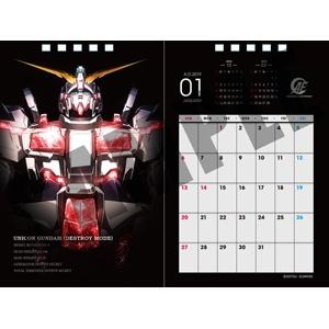 「ガンダム」のアナハイム社をイメージした「アナハイム・エレクトロニクス社の企業カレンダー」が発売!