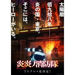 「週刊少年マガジン」の人気漫画「炎炎ノ消防隊」TV アニメ化決定!