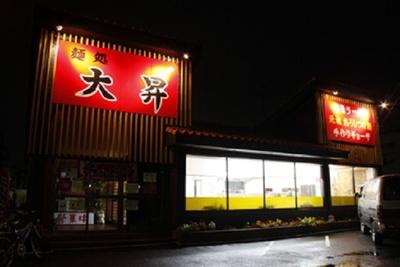 見るからに辛い!おろしつけ麺の店が手掛けた衝撃のラーメン「麺処 大昇」