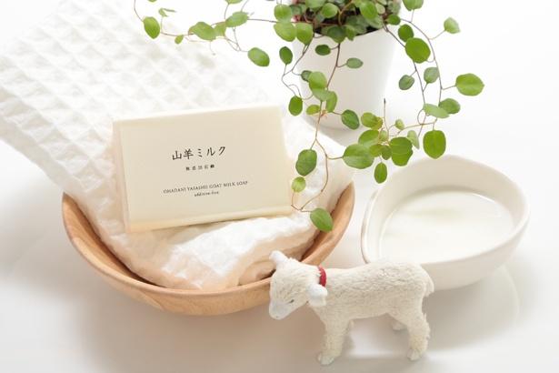 無添加石鹸本舗(兵庫県)の肌に優しい無添加石鹸。写真は搾りたての新鮮なヤギのミルクを使用した「山羊ミルク石鹸」