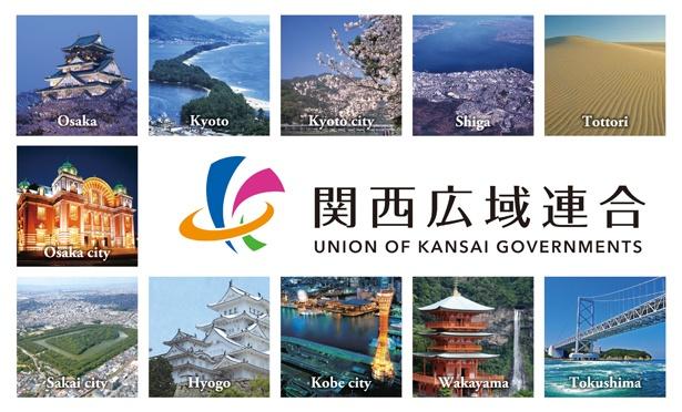 関西広域連合は、関西2府6県4市の自治体からなる全国初の広域連合