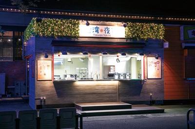 台湾夜市(特定日のみ営業)