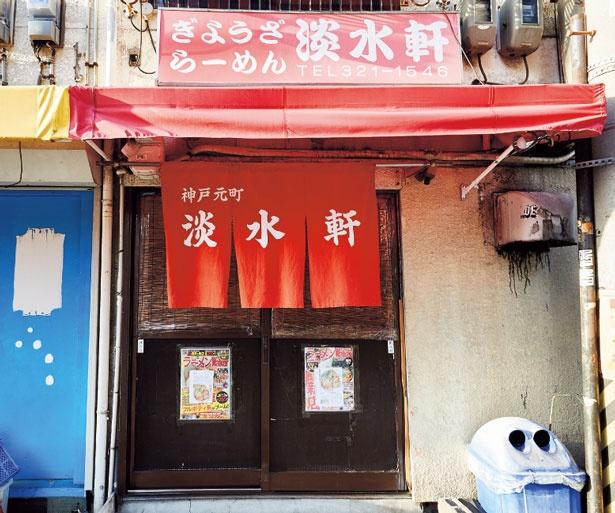 店名が書かれた味のある赤い暖簾と看板/淡水軒