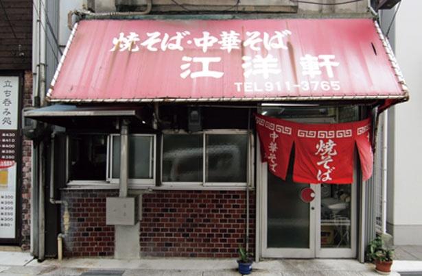 多くの人がこの赤い暖簾をくぐってきた/江洋軒