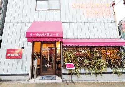 震災で店が全壊するも見事に再起/MARUIラーメン