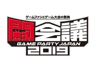 ゲームファンとゲーム大会の祭典「闘会議 2019」が2019年1月26日(土)・27日(日)に開催