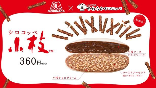 大人気菓子「小枝」とのコラボ商品も!