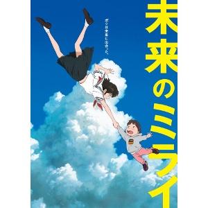 細田守監督の最新作「未来のミライ」BD&DVD特典情報が解禁!