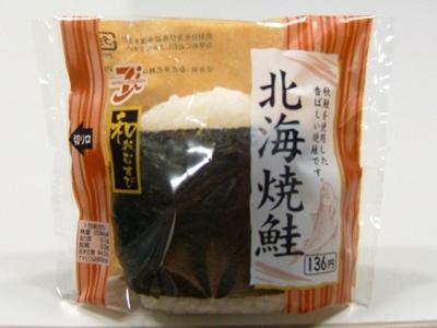 秋鮭を使用した「北海焼鮭」136円が100円!