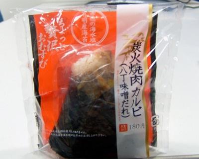 炭火焼肉カルビ(八丁味噌だれ)180円が150円