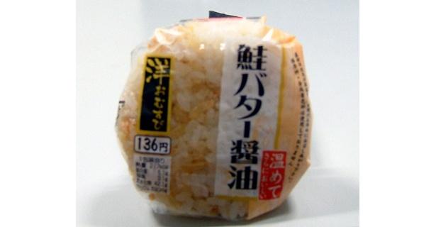 温めておいしい「鮭バター醤油」136円が100円