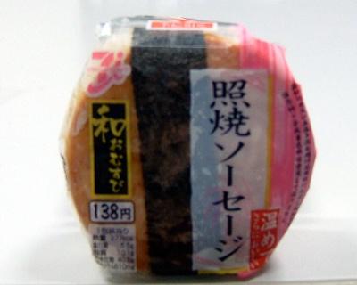 「照焼ソーセージ」138円が100円