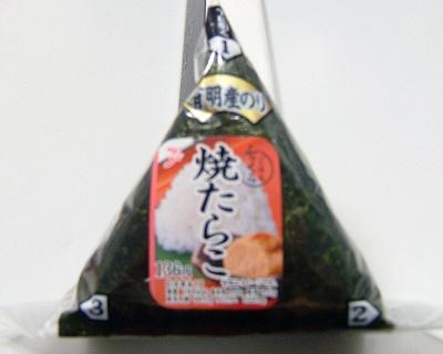 有明産のりを使用した「焼きたらこ」136円が100円