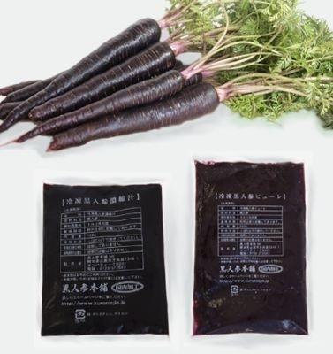 【写真】コチラが真っ黒ニンジンで作った「黒人参濃縮汁」と「黒人参ピューレ」!