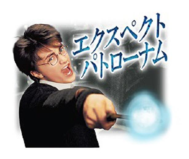 「ハリー・ポッター」シリーズの実写ラインスタンプが大人気!